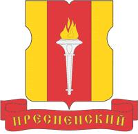 Герб Пресненского района